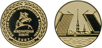 """Золотая медаль """"Европейское качество"""""""
